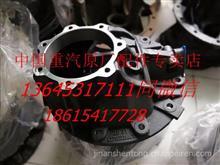 原厂重汽HOWO主减速器壳总成AZ7117328061/AZ7117328061