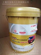 东风商用车原装柴机油 长里程雷诺发动机专用/DFCV-L40-20W50-18L