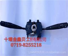 长期现货优势供应东风汽车驾驶室组合开关3774010-C0101/3774010-C0101
