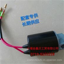 DF254东风大力神/天龙汽车驾驶室喇叭电磁阀/DF254