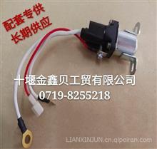 QD2514-900东风康明斯4BT发动机起动机继电器/C5288683QD2514-900