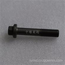 10BF11-04063连杆螺栓东风商用车天锦EQ4HBB平台配件 10BF11-04063