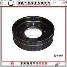 东风商用车雷诺国5发动机曲轴皮带轮/D5010224366