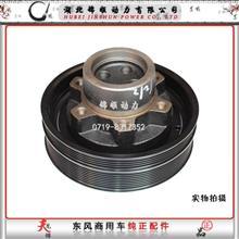 东风商用车雷诺(国5)发动机轮毂/皮带轮总成/D5010550067