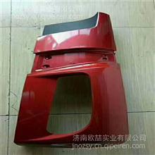 福田欧曼6系、9系驾驶室导风罩 ETX驾驶室包角 厂家直销价格优惠/13695318557