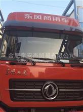 东风商用车新天龙驾驶室总成/电话  13866163454