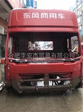 东风新款天龙驾驶室空壳/电话 13866163454