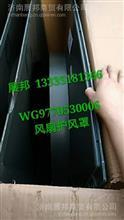 WG9770530006  重汽豪沃70矿车风扇护风罩/WG9770530006