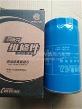潍柴发动机柴油滤芯/61260081334A
