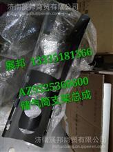 AZ9325360600 重汽豪沃储气筒支架总成/AZ9325360600