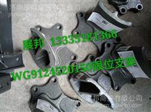 WG9124520150 重汽斯太尔D7B 限位支架/WG9124520150
