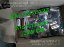 WG9761450141 重汽豪沃T5G 支销座衬套/WG9761450141