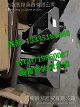 WG9719860027 重汽豪沃 侧置备胎架总成/WG9719860027