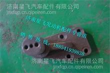 上柴D9-220风扇支架C16AB-16AB008+B/C16AB-16AB008+B