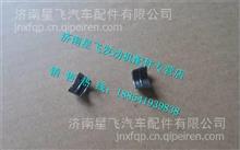 上柴D9-220气门锁夹C04L-2A4429+B/C04L-2A4429+B
