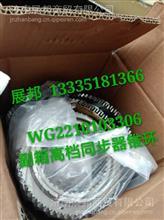 WG2210103306 重汽变速箱HW90510配件 副箱高档同步器锥环/WG2210103306