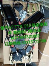 WG1664341002 重汽豪沃T7H高地板门锁总成/WG1664341002