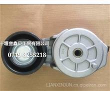 (型号齐全欢迎选购)东风康明斯工程机械发动机皮带涨紧轮/3973823/3936203