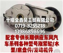 (型号齐全欢迎选购)东风康明斯6BT皮带涨紧轮3937553/3978022/3937553/3978022