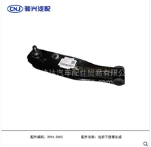 南骏汽车 四川现代 原厂配件 瑞逸 2904200-MV11A 右前下摆臂总成