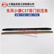 东风小康C37尾门压条C36 C35背门地板压条装饰件后门 地胶4S正品/CA01