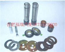CA150/九平柴立轴修理包组件、主销规格45*245/轴承329909A