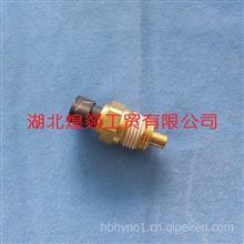 3613547供应康明斯工程机械QSB发动机水温开关 温度传感器3613547/3613547