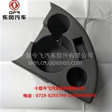 东风新款天龙座椅中间暖水瓶杂物盒/5103035--0010