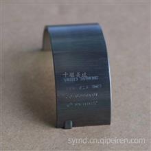 4948509连杆下瓦原厂福田康明斯ISF3.8发动机连杆轴承欧马可奥铃/4948509