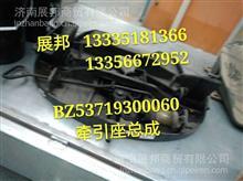 BZ53719300060 重汽码头牵引车50举升鞍座总成/BZ53719300060