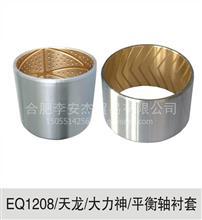东风天龙紫罗兰汽车平衡轴轴承股衬套29Z33-04082/东风商用车原厂配套配件批发零售