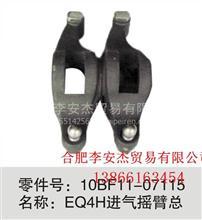东风天锦EQ4H发动机配件-进气摇臂总成10BF11-07115/东风商用车原厂配套配件批发零售