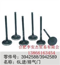 东风进排气门3942588-3942589-6L/东风商用车原厂配套配件批发零售