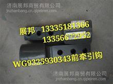 WG9325930343 重汽斯太尔D7B拖车钩总成 前牵引钩/WG9325930343