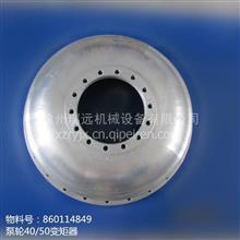 供应徐工装载机变矩器配件860114849 泵轮40/50变矩器/860114849