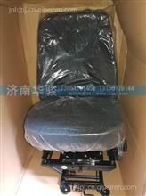 68MG-00200 华菱汉马H7 H6 H9 华菱重卡 之星 司机座椅总成-气囊/68MG-00200 司机座椅总成-气囊
