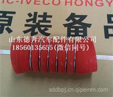 红岩杰狮中冷器进气管(胶)/红岩杰狮中冷器进气管(胶)