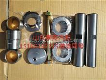 各种车型转向节修理包 立轴修理包  /AZ9100413045
