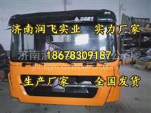 中国重汽驾驶室原厂亲人配件豪卡H7驾驶室总成 豪卡驾驶室壳体/WG9125360217