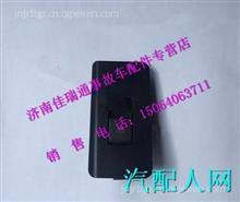 LG1611338036重汽豪沃轻卡右车门玻璃升降器开关/LG1611338036