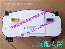LG9704580001重汽豪沃轻卡组合仪表/LG9704580001