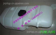 AZ9719530260重汽豪沃08款膨胀水箱/AZ9719530260
