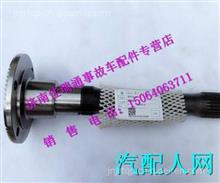 WG7129320647重汽豪沃T7H贯通轴总成/WG7129320647