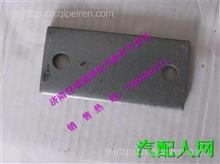 WG9925680012重汽豪沃A7垫板/WG9925680012