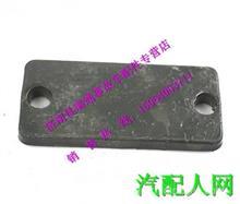 WG9925682110重汽豪沃A7垫板/WG9925682110
