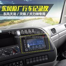 东风天龙天锦大力神汽车行驶记录仪带GPS卫星定位内存卡sd卡专用/GPS卫星定位内存卡sd卡专用