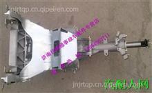AZ9925470060重汽豪沃A7高地板方向管柱总成/AZ9925470060