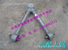 AZ9925521272重汽豪沃T7H V型推力杆 /AZ9925521272