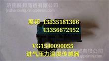 VG1540090055 重汽曼天然气MT13进气压力温度传感器/VG1540090055