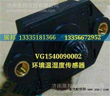 VG1540090002 重汽曼天然气MT13 环境温湿度传感器/VG1540090002
